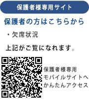 京王幼稚園 保護者様専用モバイルサイト